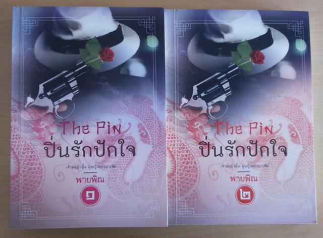 The pin ปิ่นรักปักใจ 2 เล่ม / พายพิณ