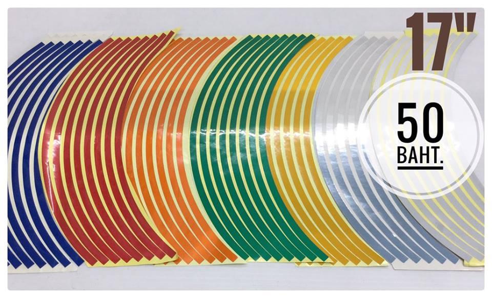 สติ๊กเกอร์ (Sticker) ติดขอบล้อ 17-18 นิ้ว สะท้อนแสง