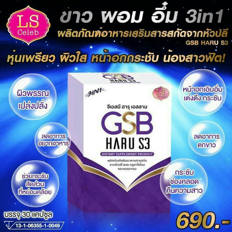 LS Celeb GSB Haru S3 ผอม ขาว อึ๋ม 3 in 1