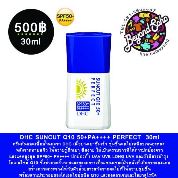 ขายDHC SUNCUT Q10 SPF 50+PA++++ PERFECT 30ml ครีมกันแดดเนื้อน้ำนมจาก DHC