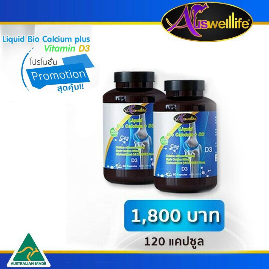 โปรโมชั่น 2 กระปุก AuswellLife Liquid Calcium Plus Vitamin D3 แคลเซียม ออสเวลไลฟ์ 60 เม็ด
