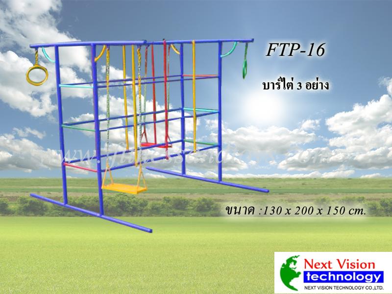 FTP-16 บาร์ไต่ 3 อย่าง