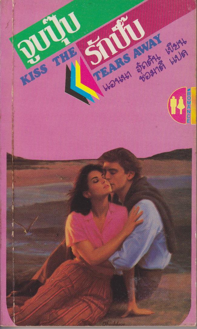 จูบปุ๊บรักปั๊บ-แอนนา ฮัดสัน-ช่อมาลี