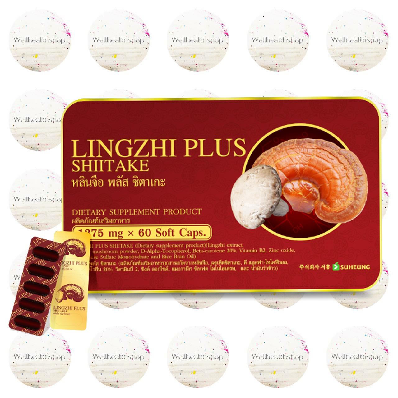Lingzhi Plus Shiitake หลินจือ พลัส ชิตาเกะ