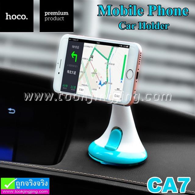ที่ตั้งมือถือ Hoco Car Holder CA7 ลดเหลือ 160 บาท ปกติ 400 บาท
