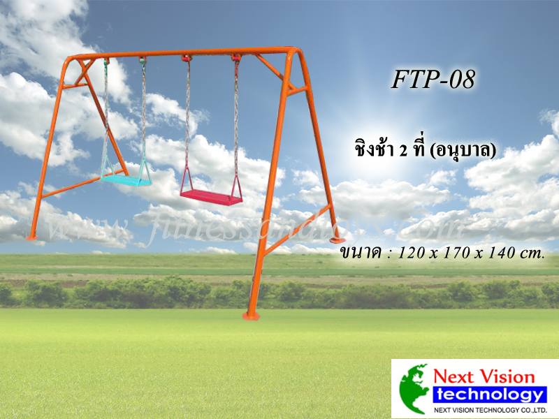 FTP-08 ชิงช้า 2 ที่ (อนุบาล)
