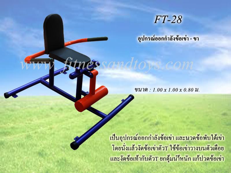 FT-28 อุปกรณ์ออกกำลังข้อเข่า - ขา