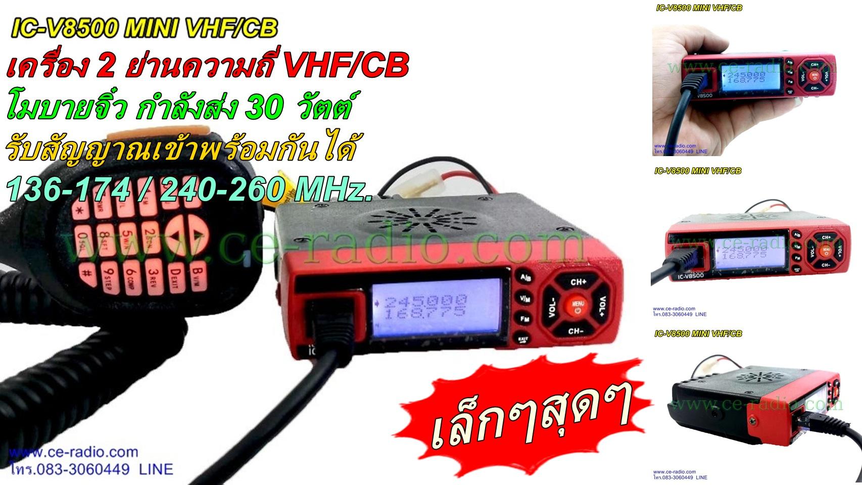 IC-V8500 MINI หน้าแดง วิทยุโมบายขนาดเล็ก 2 ย่าน VHF/CB 25W.