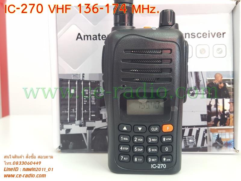 IC-270 วิทยุสื่อสารเครื่องดำVHF 136-174 MHz. 8W. ฟังวิทยุFMได้