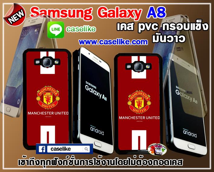 เคสแมนยู. Samsung Galaxy A8 pvc