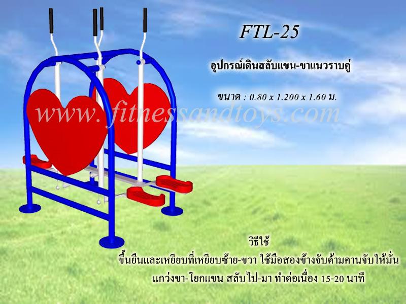 FTL-25 อุปกรณ์เดินสลับแขน-ขาแนวราบคู่