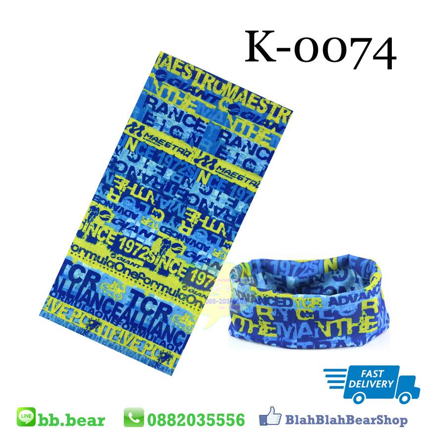 ผ้าบัฟ - K0074