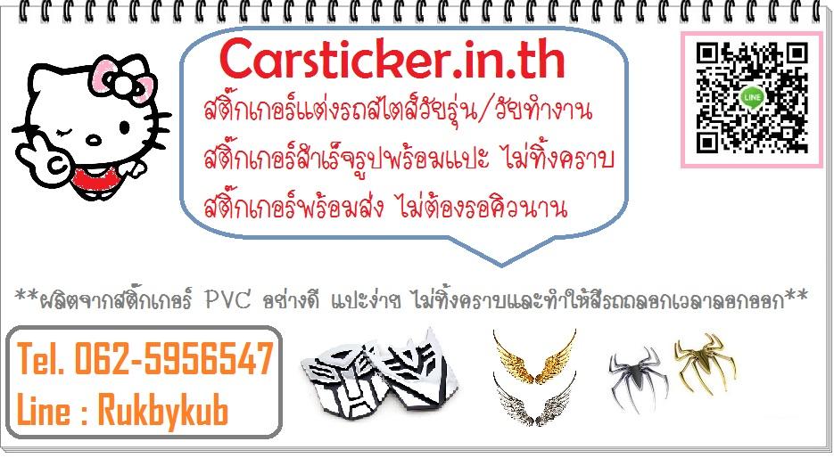 carsticker