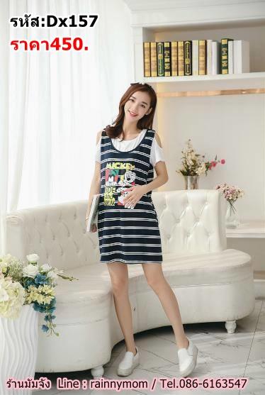 #สินค้ามาแล้วจร้า #Dressกระโปรง ผ้ายืดสีกรมลายขวาง แขนสั้นสีขาว + ลายมิกกี้เม้าท์ รูปทรงน่ารักผ้าเนื้อนิ่มใส่สบายมากๆคะ