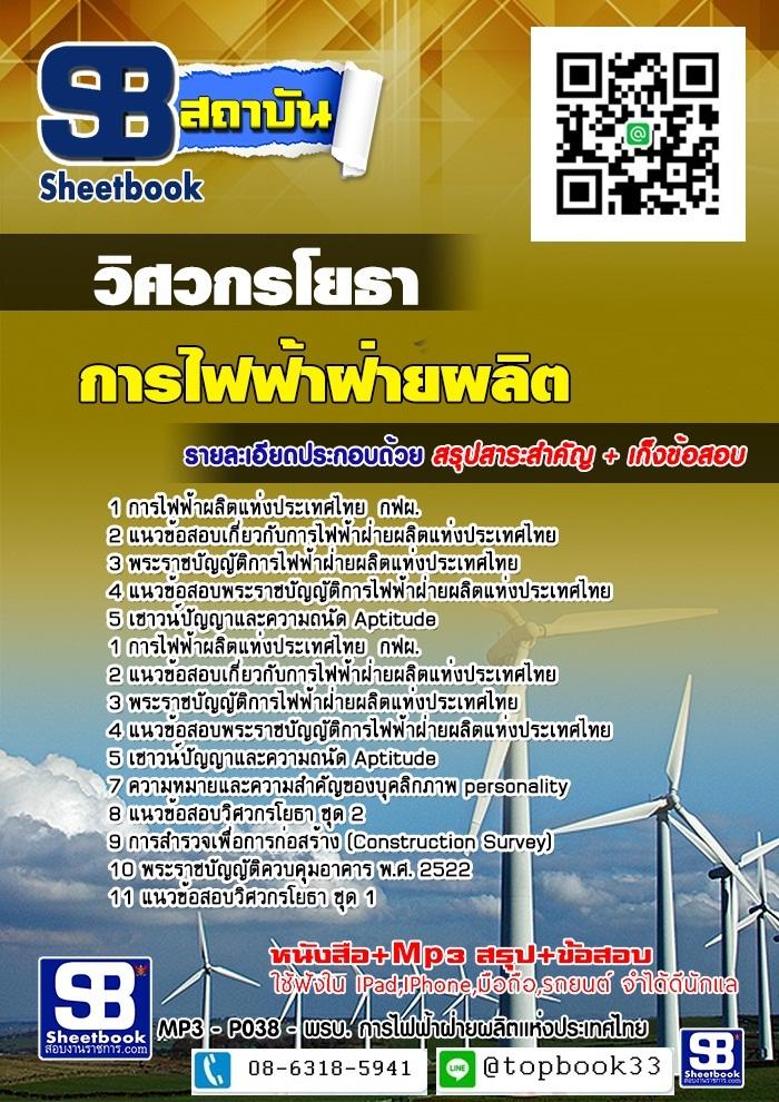 ไฟล์แนวข้อสอบ วิศวกรโยธา การไฟฟ้าฝ่ายผลิตแห่งประเทศไทย กฟผ.
