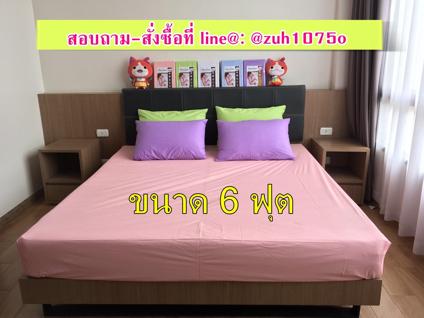 สีชมพู 6ฟุต ผ้าคลุมเตียง ผ้าปูเตียง ผ้าปูที่นอนกันน้ำ กันฉี่ กันไรฝุ่น กันเปื้อน 390บาท