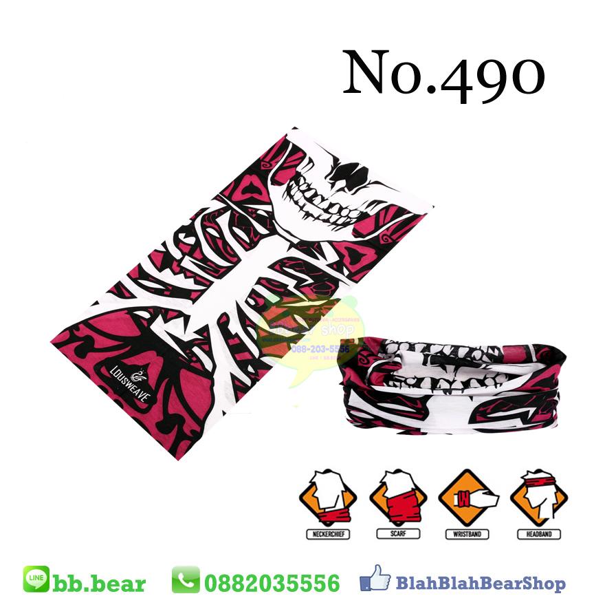 ผ้าบัฟ - 490