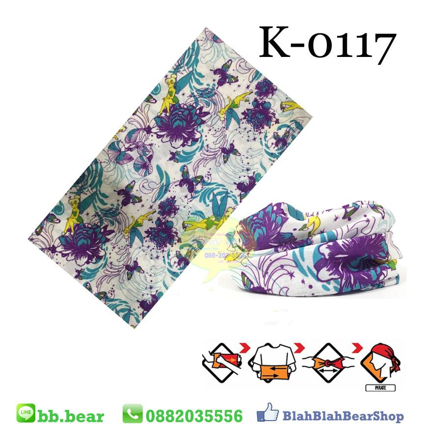 ผ้าบัฟ - K0117