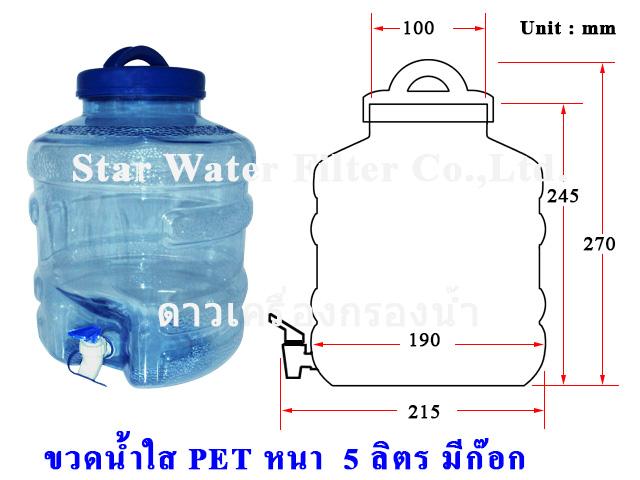 ขวดน้ำดื่ม-หนา มีก๊อก 5 ลิตร หน้าร้านขวดละ 120 บาท (ราคารวมค่าขนส่ง TP 270 บาท)
