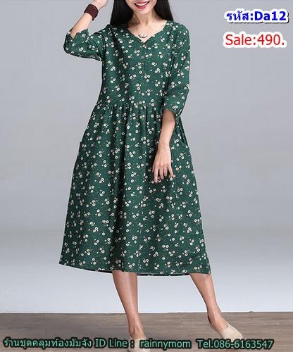 #Dressกระโปรง ผ้าฝ้ายสีเขียว ลายดอกจิ๋ว แขนยาว คอวีี มีกระเป๋าล้วงด้านหน้า2ข้าง พร้อมเชือกผูกหลัง รูปทรงน่ารักมากๆคะ