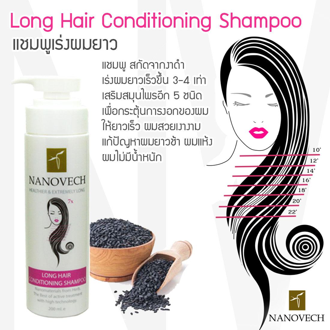 แชมพูเร่งผมยาว Long Hair Shampoo ขนาด 200 ml.