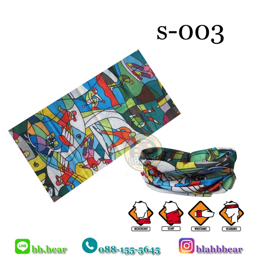 ผ้าบัฟ S-0003
