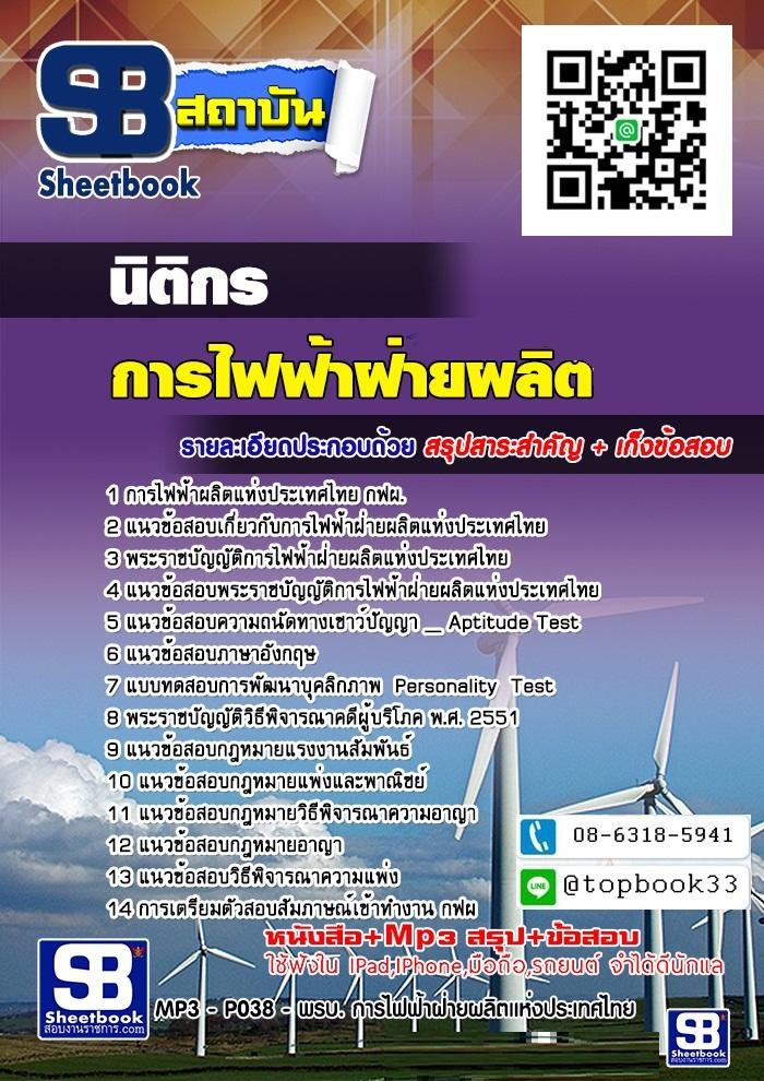ไฟล์แนวข้อสอบ นิติกร การไฟฟ้าฝ่ายผลิตแห่งประเทศไทย กฟผ.