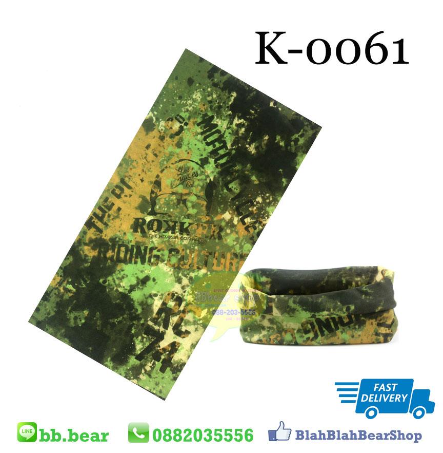 ผ้าบัฟ - K0061
