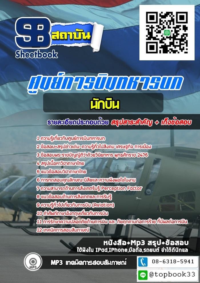 คู่มือแนวข้อสอบ นักบิน ศูนย์การบินทหารบก