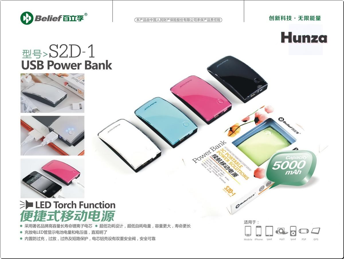 Belief Power Bank (S2D-1) 5,000 mAh