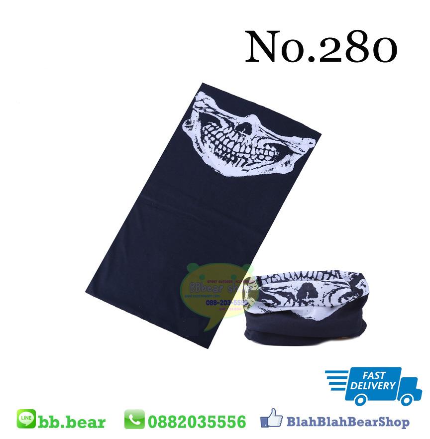 ผ้าบัฟ - 280