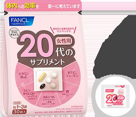 สูตรใหม่สาววัย20-30ปีในญี่ปุ่นนิยมกันมากที่สุด!!!!Fancl Good Choice For 20's WOMAN อาหารเสริมบำรุงผิวที่เหมาะที่สุดของผู้หญิงในช่วงอายุ 20-30ปีที่ตอบสนองความต้องการในช่วงวัยที่ต้องการแร่ธาตุและอาหารของผิวเฟอร์เฟกทั้งตัวตั้งแต่สมองยันผิวพรรณค่ะ