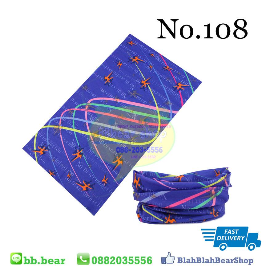 ผ้าบัฟ - 108