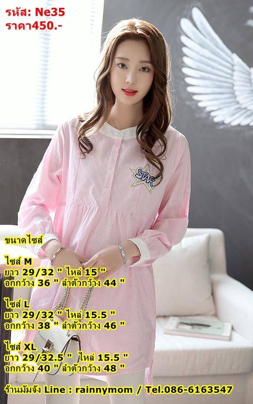 #เสื้อคลุมท้อง ผ้าฝ้ายสีชมพู คอกลมสีขาวกระดุมหน้า4เม็ด แขนยาว ปักSTARที่อกซ้าย น่ารักผ้านิ่มใส่สบายจร้า