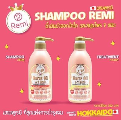 เฉพาะหมวด ขายส่ง (นักช้อป-แม่ค้า) > Remi shampoo