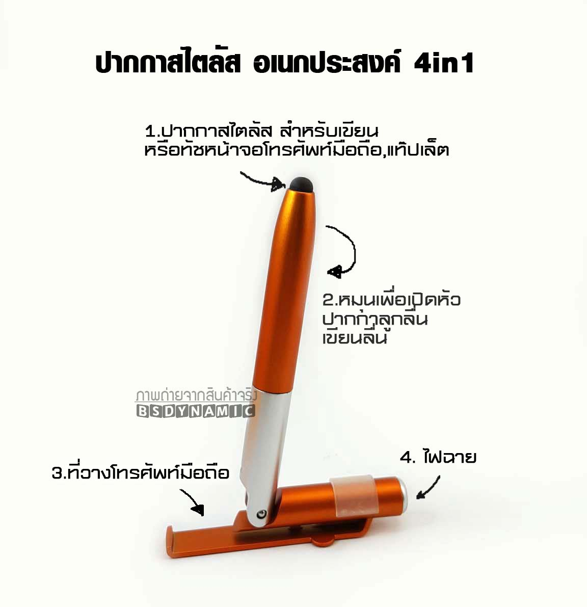 ปากกาสไตลัสอเนกประสงค์ 4 in 1 สุดคุ้ม 4 ฟังก์ชั่น ครบจบในด้ามเดียว