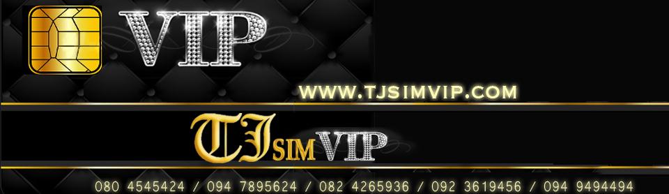 TJSIMVIP เบอร์ VIP ที่สุดในประเทศ  TJSIMVIP TJSIMVIP  เบอร์ VIP ที่สุดในประเทศ  TJSIMVIP TJSIMVIP เบอร์ VIP ที่สุดในประเทศ  TJSIMVIP TJSIMVIP เบอร์ VIP ที่สุดในประเทศ  TJSIMVIP TJSIMVIP เบอร์ VIP ที่สุดในประเทศ  TJSIMVIP TJSIMVIP TJSIMVIP  เบอร์ VIP ที่สุ