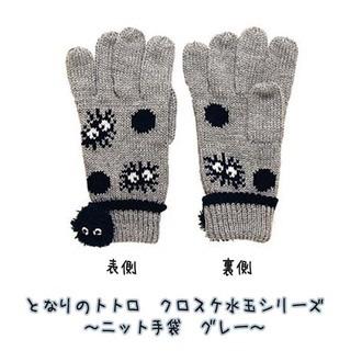ถุงมือ My Neighbor Totoro