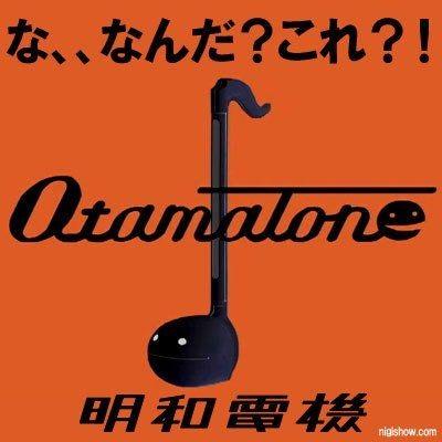 เครื่องดนตรีแบบใหม่ Otamatone (สีดำ)
