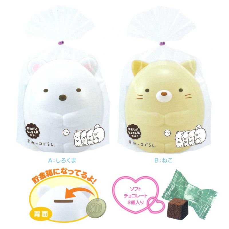 กระปุกออมสิน+ช็อคโกแลต Sumikko Gurashi หมีขาว