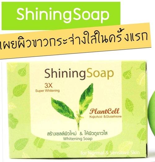 Shining Soap 60 g. ไชน์นิ่ง โซพ สบู่สเต็มเซลล์พืช เพื่อผิวขาว
