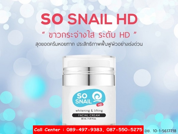 so snail ราคา