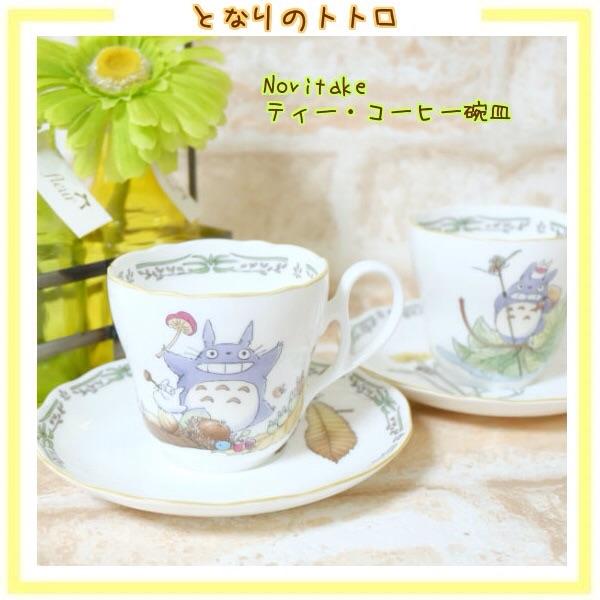 ชุดแก้วกาแฟ My Neighbor Totoro (เห็ด)