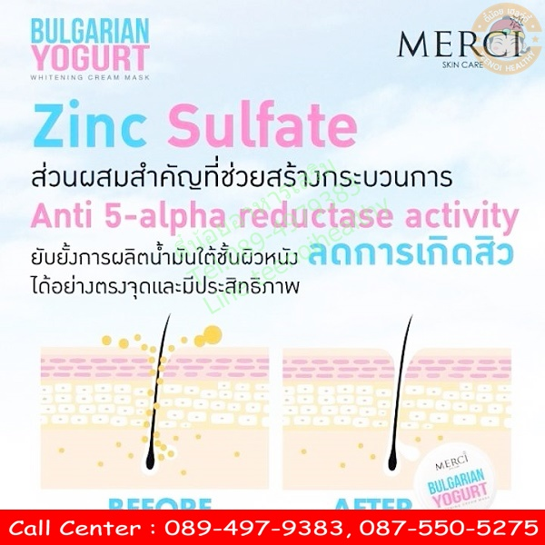 merci bulgarian yogurt whitening cream mask รีวิว