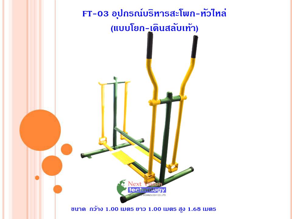 FT-03 อุปกรณ์บริหารสะโพก-หัวไหล่ (แบบโยก-เดินสลับเท้า)