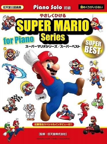 หนังสือโน้ตเปียโน Super Mario Collection Super Best Easy Piano Solo